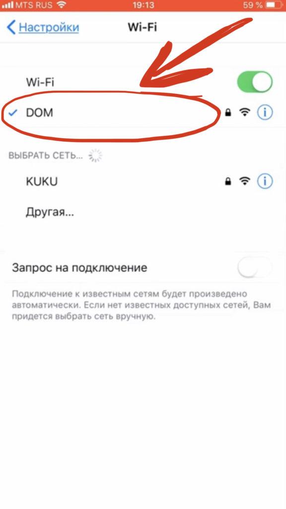 Смарт-Тв и iPhone подключаем к одной вай-фай сети.