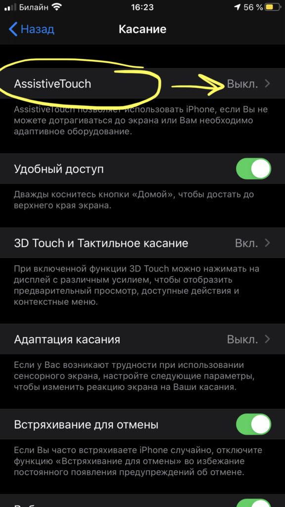 Выбираем Assistive Touch, заходим.