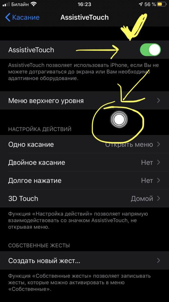 После активации, на экране появляется серо-белая кнопка AssistiveTouch.