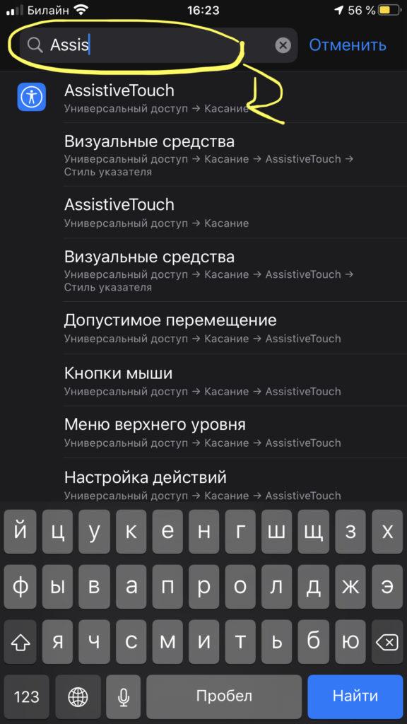 Вбиваем запрос на AssistiveTouch в Настройках, опция сразу выдаётся.