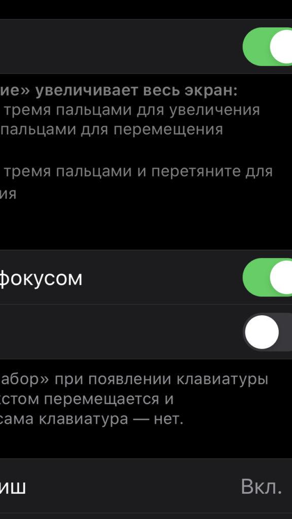 Так выглядит экран в зуме - текст крупный, не всегда просто передвинуть страницу и найти нужные иконки