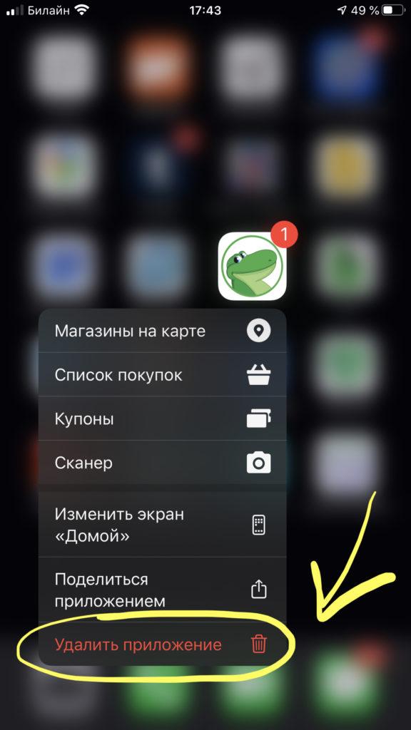 Удаляем приложение через его меню посредством 3D Touch.