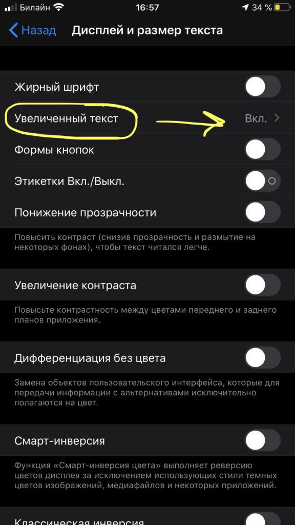 Выбираем Увеличенный текст