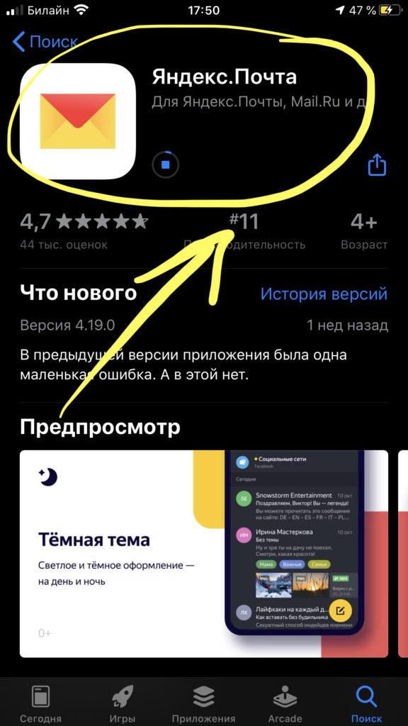 Скачиваем официальное приложение, чтобы установить почту Яндекс на айфоне