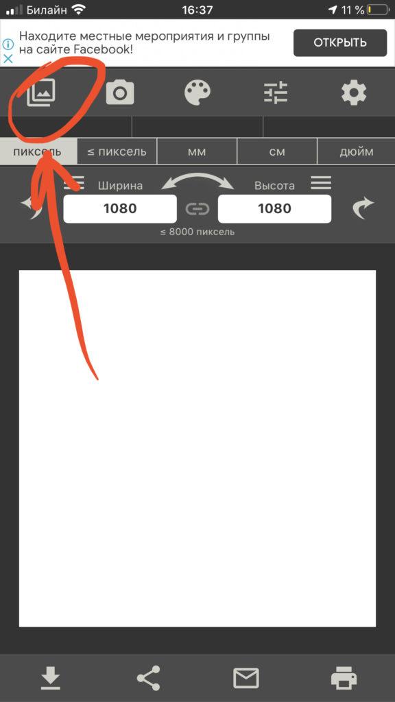 Жмём значок «Фото»,чтобы открыть фотоснимок, разрешение которого будем уменьшать.