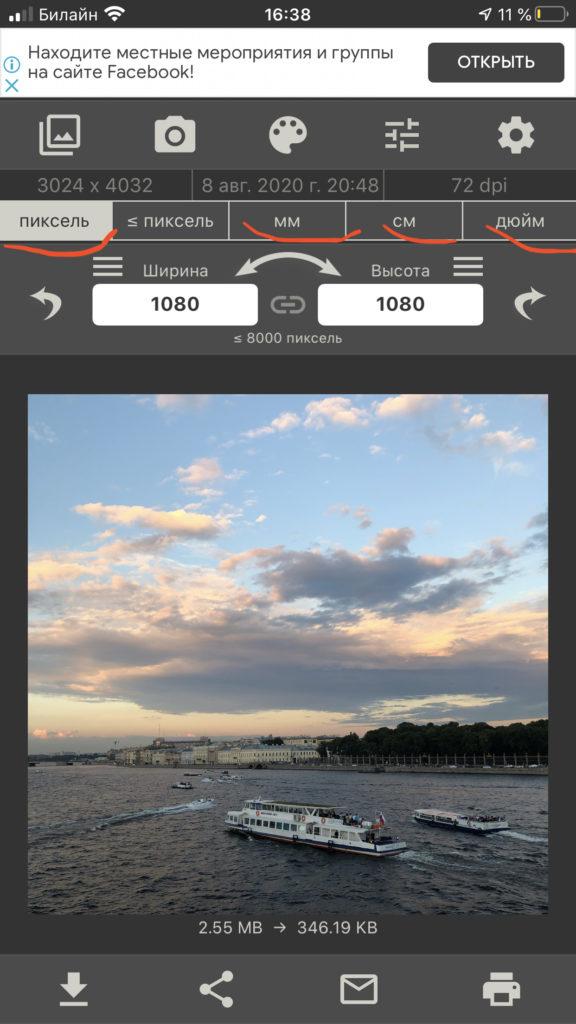 Выбираем, каким образом мы будем сжимать снимок (по пикселям, мм, см или дюймам)