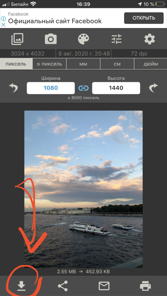 Сохраняем сжатый снимок, нажав значок «Выгрузить» внизу слева