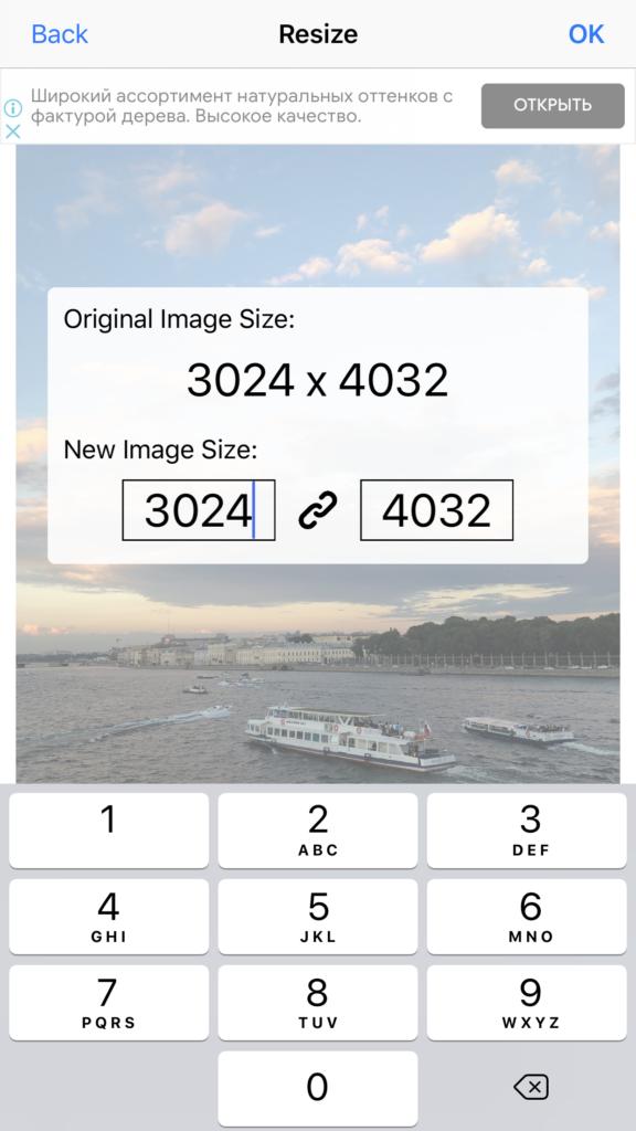 Чтобы уменьшить разрешение фото, необходимо задать его размер в пикселях.