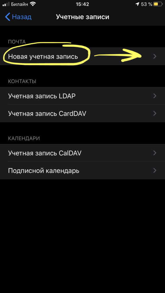 В открывшемся окне ещё раз нажимаем на надпись «Новая учетная запись», чтобы создать учётку для нашей почты от Яндекс