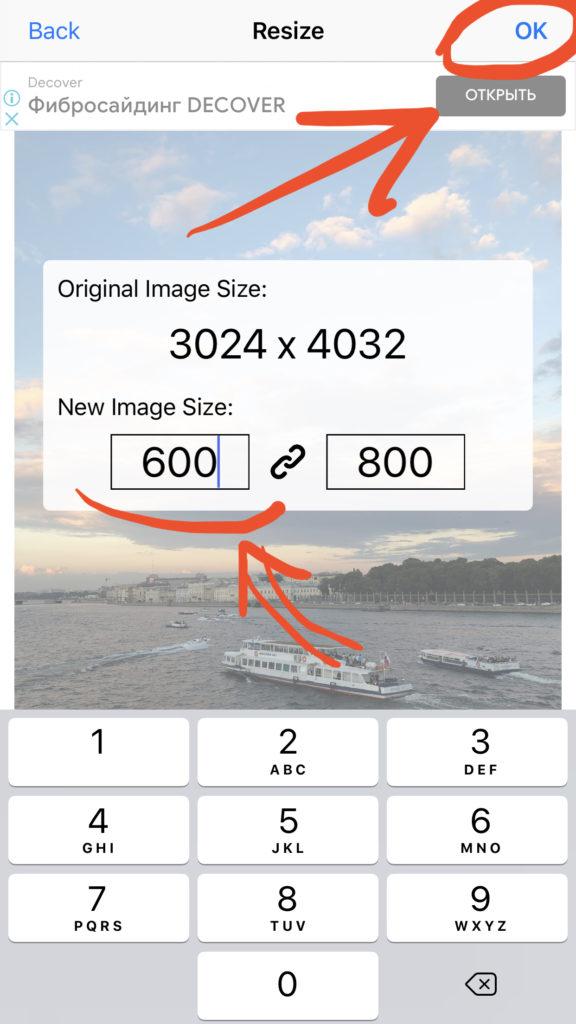 Для сжатия фото впечатаем первую цифру, вторая «подгонится» приложением автоматически.