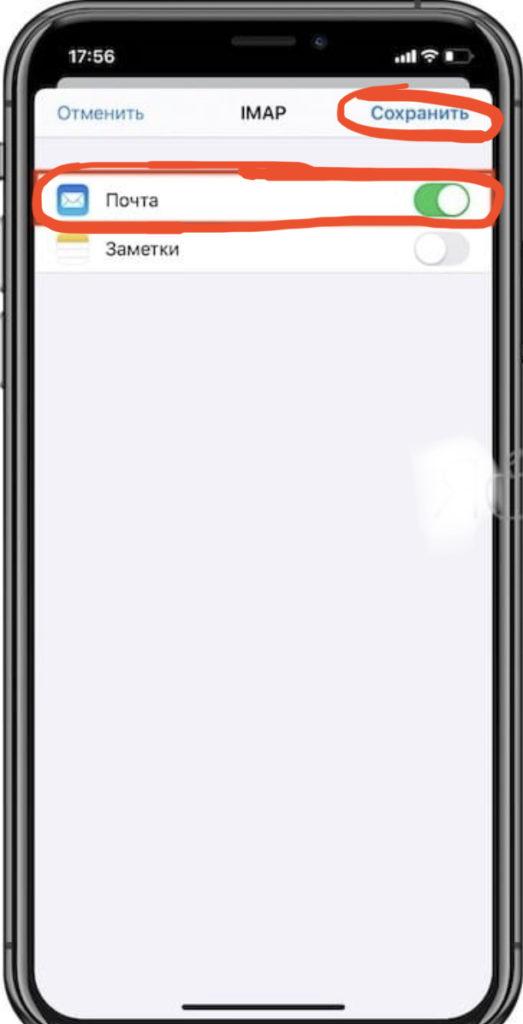 Выставляем настройки данных для завершения процесса добавления почты Яндекс на айфоне