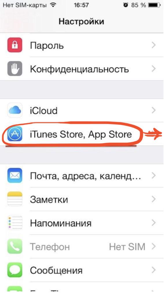 Чтобы сменить язык App Store на русский, заходим в Настройках в раздел iTunes Store, App Store