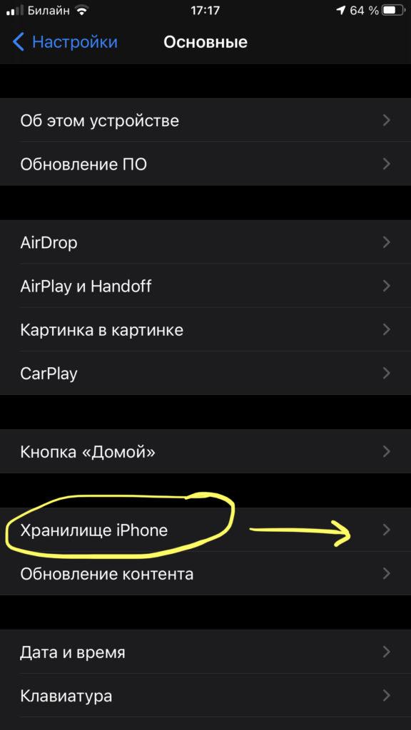 Входим в «Хранилище iPhone», где увидим, чем занята память айфона