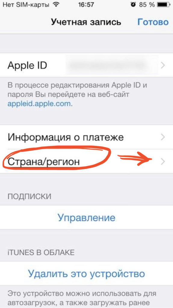 Жмём на опцию «Страна_регион» для смены страны на РФ