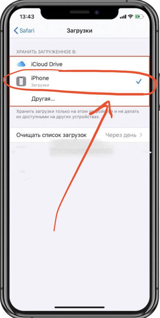 При необходимости меняем расположения загрузок на iPhone через Настройки