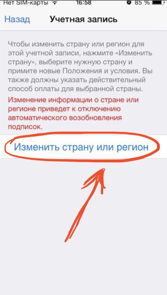 Для завершения смены языка, нажимаем «Изменить страну или регион», и выбираем Россию (язык сменится на русский)