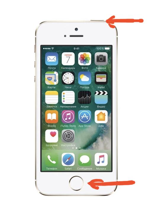 Жмём и долго держим кнопки Home и включение, чтобы перезапустить айфоны SE 1, 5s и более старые