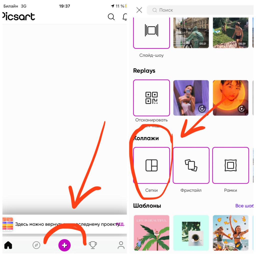Нажимаем «+» для создания фото-коллажа, далее выбираем «Коллаж», раздел «Сетка»
