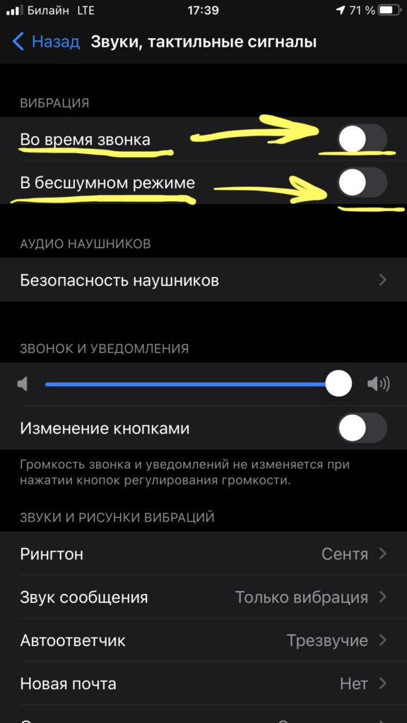 Деактивируем переключатели напротив пунктов «Во время звонка» и «В бесшумном режиме», чтобы отключить вибрацию на айфоне