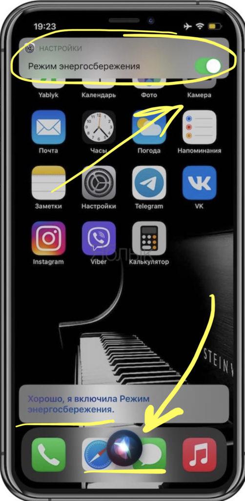 Подключаем энергосберегающий режим через Siri - уровень зарядки на айфоне стал желтым