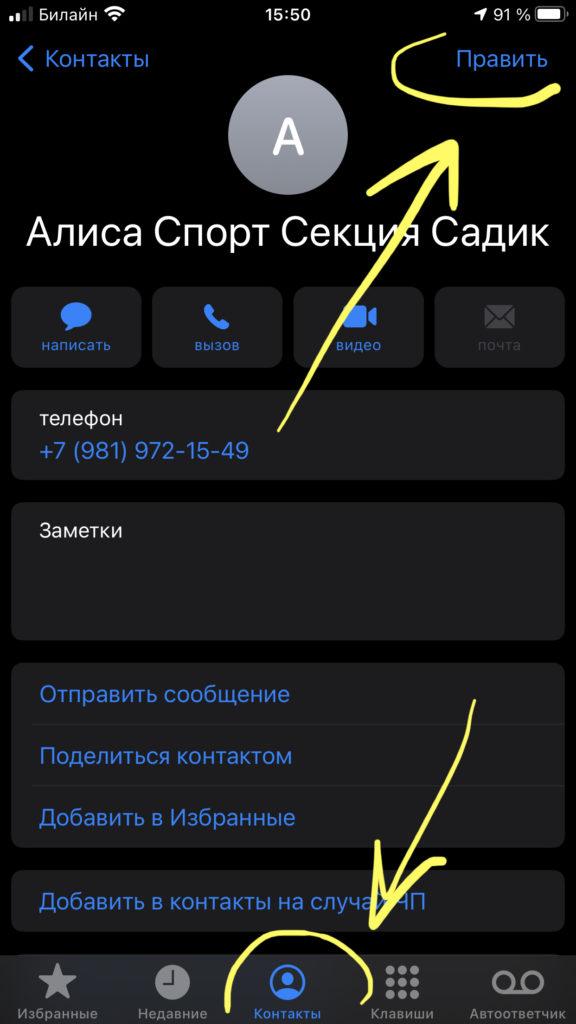 В разделе Контактов выбираем абонента и жмём «Править», чтобы задать виброзвонок